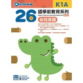 26週學前教育系列 - 幼兒英語 K1A