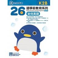 26週學前教育系列 - 幼兒英語 K2B