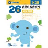 26週學前教育系列 - 幼兒英語 K3B