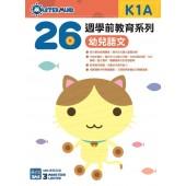 26週學前教育系列 – 幼兒語文 K1A