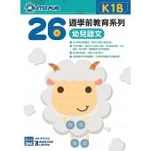 26週學前教育系列 – 幼兒語文 K1B