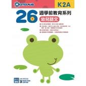 26週學前教育系列 – 幼兒語文 K2A