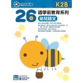 26週學前教育系列 – 幼兒語文 K2B