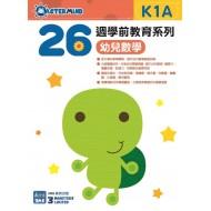 26週學前教育系列 – 幼兒數學 K1A