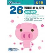 26週學前教育系列 – 幼兒數學 K1B