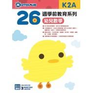 26週學前教育系列 – 幼兒數學 K2A