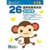 26週學前教育系列 – 幼兒數學 K2B