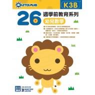 26週學前教育系列 – 幼兒數學 K3B