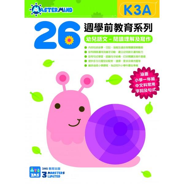 26週學前教育系列 – 幼兒語文閱讀理解及寫作 K3A
