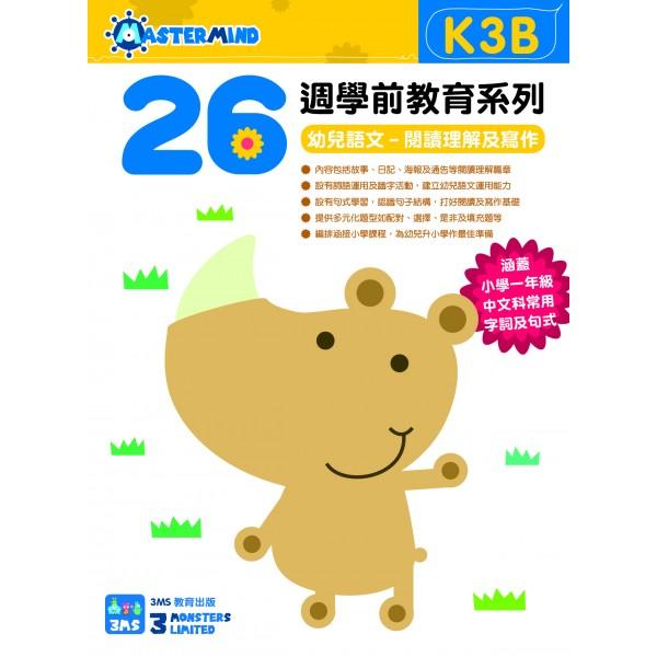 26週學前教育系列 – 幼兒語文閱讀理解及寫作 K3B
