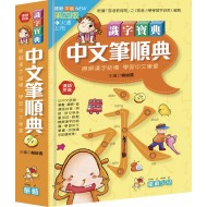 識字寶典─中文筆順典