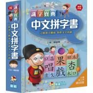 識字寶典─中文拼字書