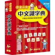學童必備中文識字典
