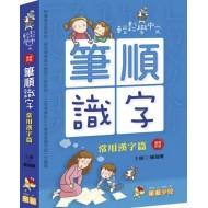 輕鬆學中文-筆順識字2 常用漢字篇