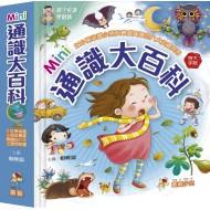 Mini 通識大百科(新版平裝)