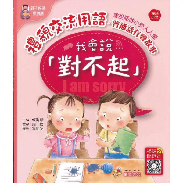 禮貌交流用語‧有聲故事(1套6冊)
