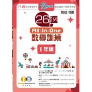26週 All-in-One數學訓練 1年級