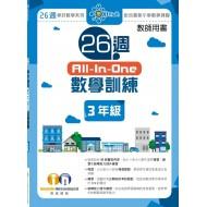 26週 All-in-One數學訓練 3年級