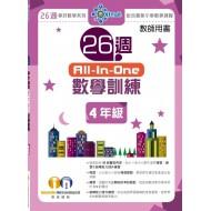 26週 All-in-One數學訓練 4年級
