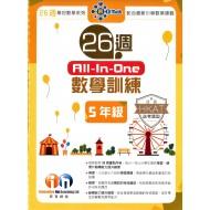 26週 All-in-One數學訓練 5年級