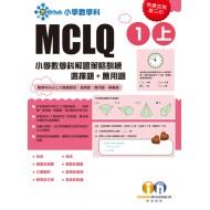 MCLQ小學數學科解題策略訓練 1上