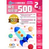 創意數學500-學生常犯錯500(新課程版)2上