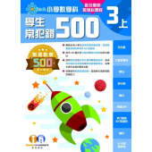 創意數學500-學生常犯錯500(新課程版)3上