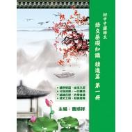 初中中國語文:語文知識精進篇 第一冊