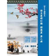 初中中國語文:語文知識精進篇 第二冊