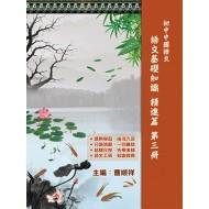 初中中國語文:語文知識精進篇 第三冊
