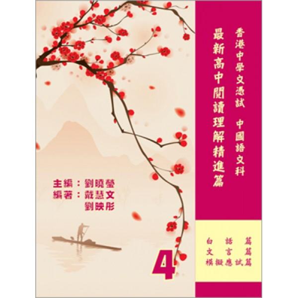 最新香港中學文憑試 - 中國語文科閱讀理解第四冊