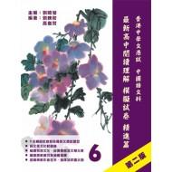 香港中學文憑試中國語文科 - 最新高中閱讀理解模擬試卷精進篇 (第二版)