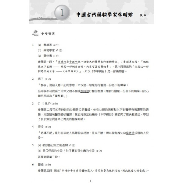 最新初中中國語文科 - 閱讀理解精進篇第一冊