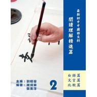 最新初中中國語文科 - 閱讀理解精進篇第二冊