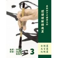 最新初中中國語文科 - 閱讀理解精進篇第三冊