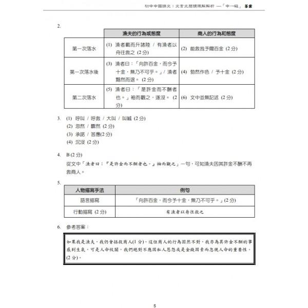 初中中國語文科 - 文言文閱讀理解 解析第一冊