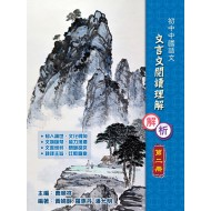 初中中國語文科 - 文言文閱讀理解 解析第二冊