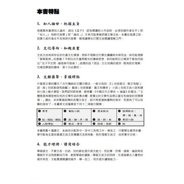 初中中國語文科 - 文言文閱讀理解 解析第三冊