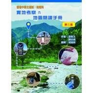 香港中學文憑試:地理科 ― 實地考察及地圖閱讀手冊 【第二版】